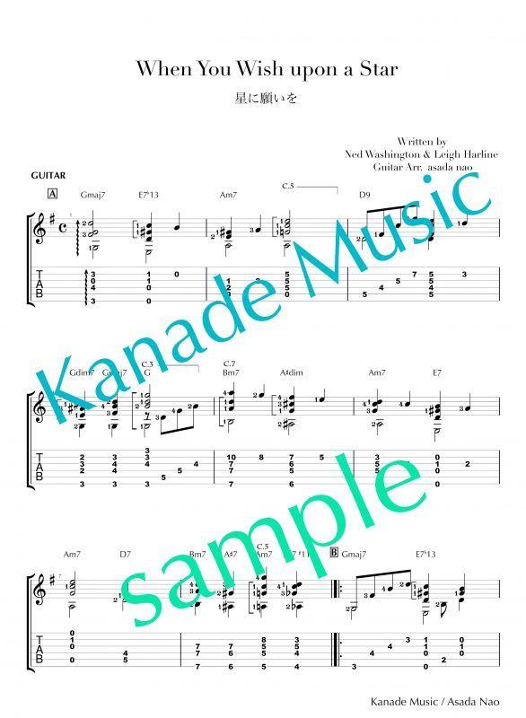 楽譜 を に 星 願い KAMAKA UKULELE